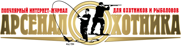 Арсенал охотника и рыболова